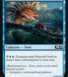Плащеносный Морской Змей (#61)